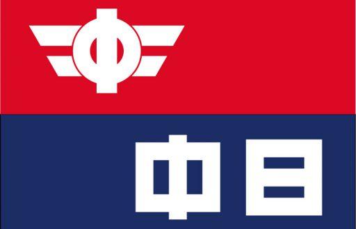 中日新聞社ロゴ